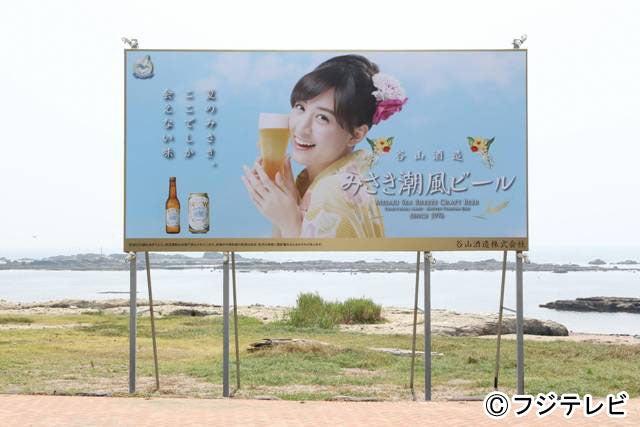 「みさき潮風ビール」の看板に映る山本美月/月9ドラマ「SUMMER NUDE」より