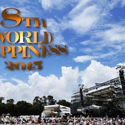 今年も開催決定!WORLD HAPPINESS 2015
