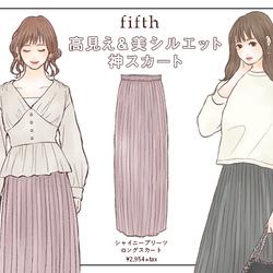 高見え&美シルエットが叶う!fifthの名品スカートで旬のキレイめコーデ