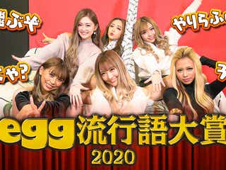 eggギャルが選ぶ「egg流行語大賞2020」発表 いくつわかる?<1位~10位>