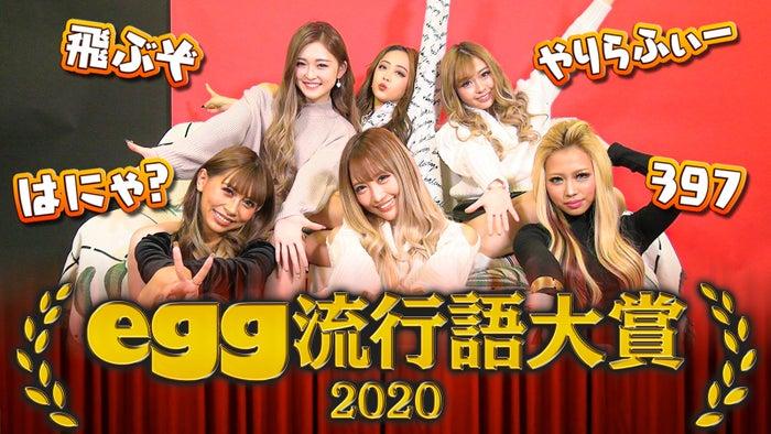 egg流行語大賞2020(提供画像)