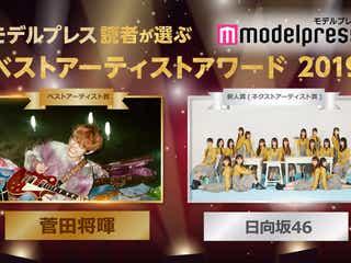菅田将暉&日向坂46が受賞 モデルプレス読者が選ぶ「ベストアーティストアワード2019」結果発表