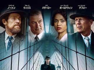 俳優エドワード・ノートンが監督・主演を務めた入魂の一作が公開決定