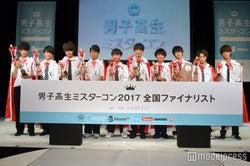 男子高生ミスターコン2017 全国ファイナリスト」10人(C)モデルプレス