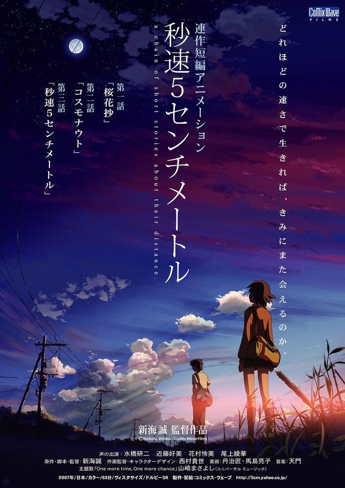 『秒速5センチメートル』 監督:新海誠(C)Makoto Shinkai / CoMix Wave Films