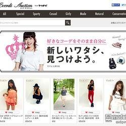 「ヤフオク!」モデルプレス連動コラボで日本最大級のコーディネートコンテスト開催   人気モデル、女子アナも応援