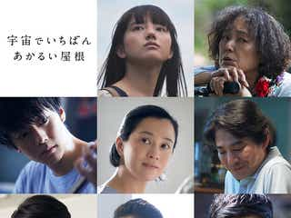 伊藤健太郎、清原果耶が恋する隣人に 映画「宇宙でいちばんあかるい屋根」追加キャスト発表