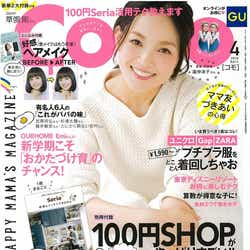 「Como」4月号(主婦の友社、2016年3月7日発売)表紙:国仲涼子(画像提供:主婦の友社)