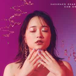 大原櫻子ベストアルバム「CAM ON!~5th Anniversary Best~」初回限定「うねうね」盤(提供写真)