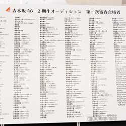 吉本坂46、2期生オーディション1次審査合格者(C)モデルプレス