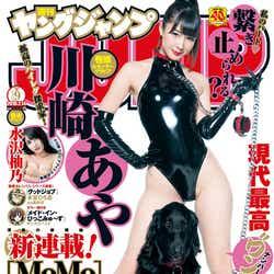 『週刊ヤングジャンプ』9号(集英社、1月31日発売)表紙:川崎あや(C)Takeo Dec./集英社
