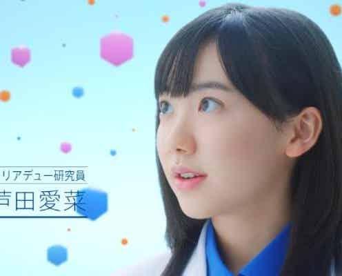 """芦田愛菜が瞳を守る""""研究員""""に扮した新CMオンエア開始!気持ちが潤うのは「猫の匂いを吸っている時」"""