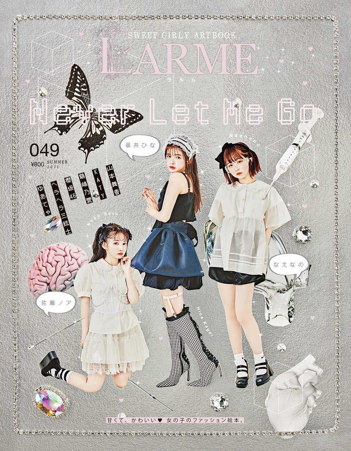 「LARME」049 Summer(2021年6月17日発売) 表紙:佐藤ノア、景井ひな、なえなの(提供写真)