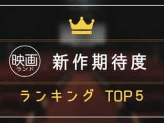 第1位は『男はつらいよ お帰り 寅さん』来週公開映画 新作期待度ランキングTOP5(12月第4週)