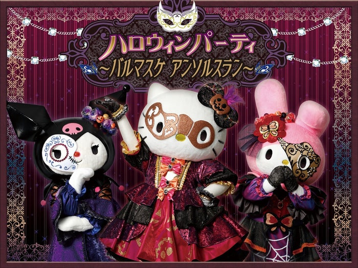 ハロウィンパーティ~バルマスケ アンソルスラン~(C)1976,2009 SANRIO CO., LTD.(C)1976,1990,1996,2001,2005,2010,2019  SANRIO CO., LTD.(C)2019 Warner Bros. Entertainment Inc. All Rights Reserved.