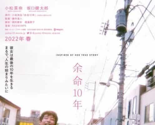 小松菜奈×坂口健太郎、『余命10年』W主演決定 切なさと生きる輝きが詰まった特報解禁