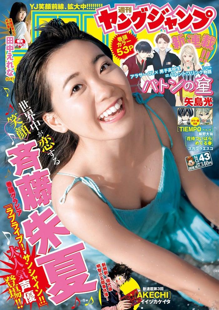 斉藤朱夏が表紙の「週刊ヤングジャンプ」43号(C)藤本和典/集英社