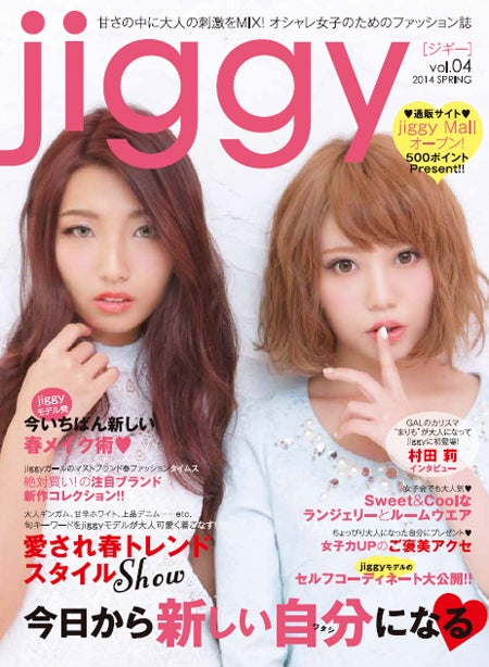 「jiggy」vol.4(JUZU、2014年3月27日発売)表紙:えひゃん(左)、村田莉(右)