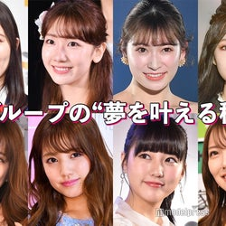 "AKB48柏木由紀・NMB48吉田朱里・SKE48松井珠理奈…48グループの""夢を叶える秘訣"""