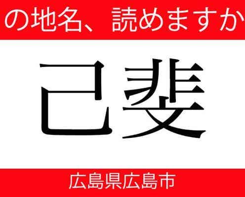 【難読地名】「己斐」って読めますか?広島市の西側に位置する、西国から城下への玄関口