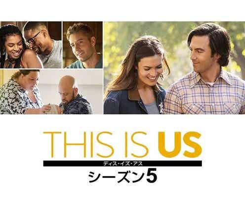 次々と明かされる真実―『THIS IS US』待望のシーズン5が本日より配信開始!