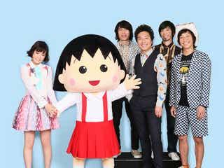 「FNS歌謡祭」のコラボも話題!大原櫻子のライブ映像と「映画ちびまる子ちゃん」がコラボした「キミを忘れないよ」MV公開