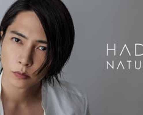 「HADA NATURE(肌ナチュール)」のヘアケアシリーズ、山下智久起用!オリジナルムービー&コメント到着!