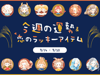 12星座別*今週の運勢&恋のラッキーアイテム(9/14~20)