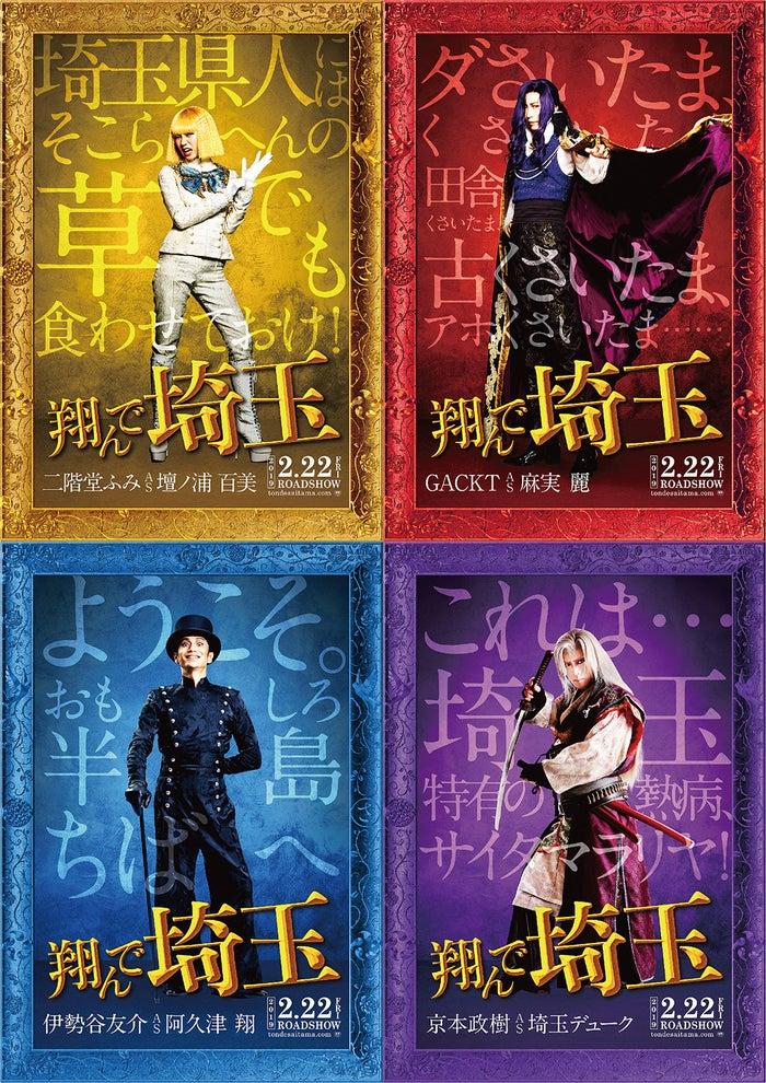 (左上から時計回りに)二階堂ふみ、GACKT、京本政樹、伊勢谷友介(C)2019映画「翔んで埼玉」製作委員会