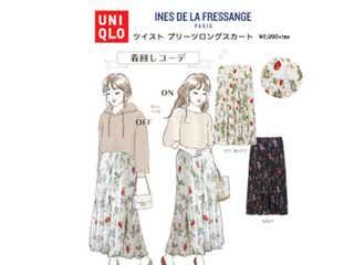 【ユニクロ】人気コラボが可愛すぎ!「花柄スカート」で叶える高見えコーデ
