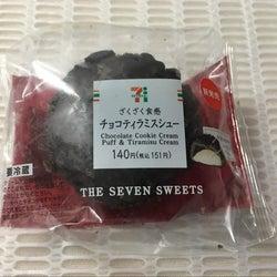 【セブンスイーツ】「ざくざく食感チョコティラミスシュー」がビターな甘さでハッピーな美味しさ♡