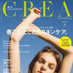 「CREA」4月号(文藝春秋、2019年3月7日発売)(提供写真)