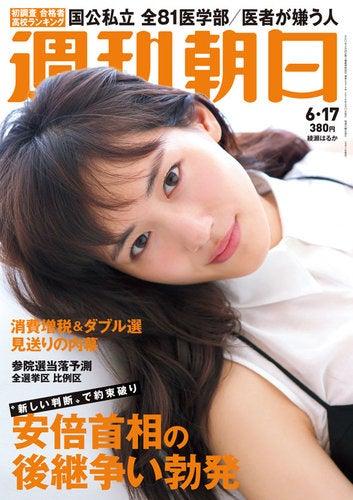 綾瀬はるか (C)Fujisan Magazine Service Co., Ltd. All Rights Reserved.