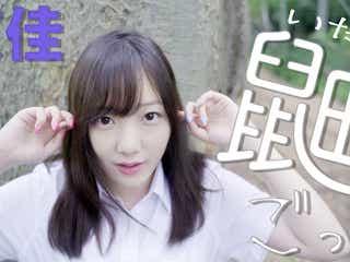 ソロデビューの元夢アド・京佳、切ない夏の恋愛ソングを作詞 カップリング曲MV公開