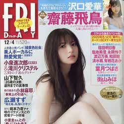 齋藤飛鳥「FRIDAY」2020年12月4日号(C)Fujisan Magazine Service Co., Ltd. All Rights Reserved.