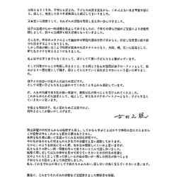 市村正親&篠原涼子直筆コメント(提供写真)