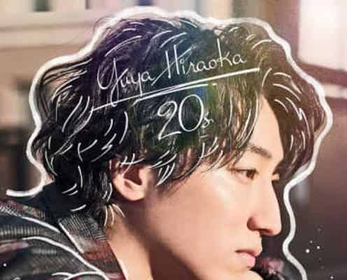 平岡優也、自身の20代が全て詰まった配信アルバム『20s』をリリース