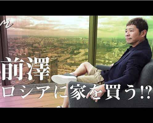 前澤友作氏、別邸候補のロシアの高層マンションを訪れる動画に反響「もう次元が違いすぎて…」
