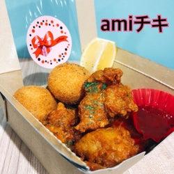 「amitapi」amiチキ(提供写真)