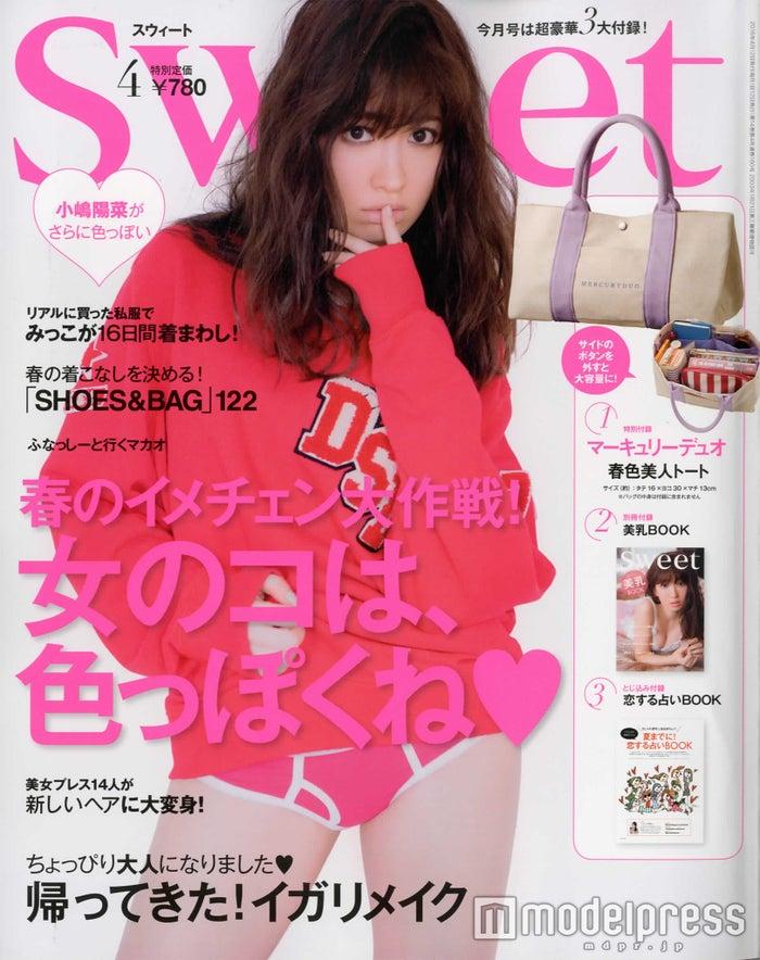 表紙はボクサーショーツ姿/「sweet」4月号(宝島社、2016年3月12日発売)表紙:小嶋陽菜