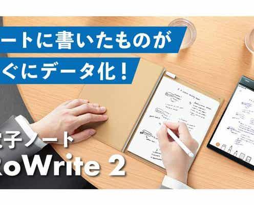 手書きメモをリアルタイムでデータ化!書いた順序通りに再生でき、紙の質感のまま。シェアも簡単