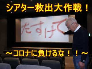 コロナ禍で存続危機…青森の映画館がクラウドファンディングで支援募る
