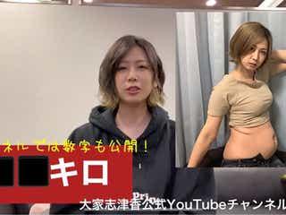 """AKB48大家志津香、体重&スリーサイズを公開 YouTubeチャンネル開設でダイエット経過を""""毎日更新"""""""