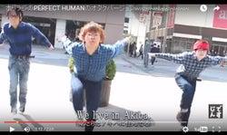 オリラジ「PERFECT HUMAN」ヲタクバージョンが話題 あっちゃん&藤森も絶賛