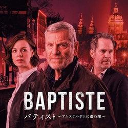 『ザ・ミッシング』のスピンオフ、『バティスト~アムステルダムに潜む闇~』が日本初放送