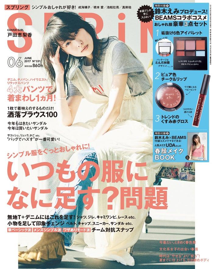 「SPRiNG」6月号(宝島社、2017年4月22日発売)表紙:戸田恵梨香/画像提供:宝島社