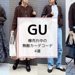 【GU】爆売れ中の「無敵カーデ」でつくる!冬のこなれコーデ4選