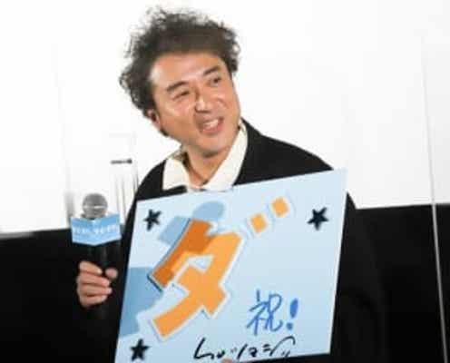 ムロツヨシ、緊急事態宣言下で初主演映画封切り「いつか満席で…」