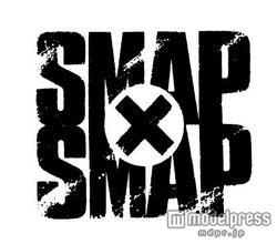 SMAP、吉永小百合に5人5様のプレゼント 草なぎ剛は人生初の試みも
