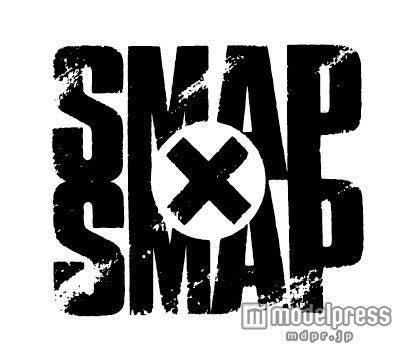 『SMAP×SMAP スペシャル』(仮)放送決定【モデルプレス】